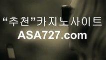 생방송바카라게임☞☞ PPT474。COM ☜☜생방송바카라게임