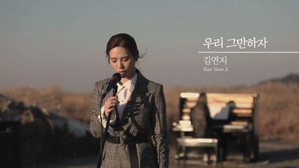 [Who's Next] 12월의 아티스트, 김연지(Kim Yeon Ji)의 '우리 그만하자(Roy Kim)' Cover.