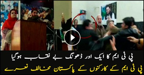 PTM members caught raising anti-Pakistan slogans