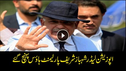 Opposition leader Shahbaz Sharif reaches parliament house