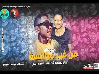 مهرجانات 2019   مهرجان من غير موانسة   يحيي شقاوة و أحمد النص   مهرجانات 2019