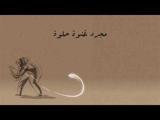 مصطفى الشعيبى - بنلف | Moustafa Elshoaiby - Benlif (Cover)