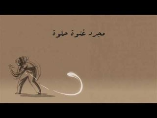 مصطفى الشعيبى - بنلف   Moustafa Elshoaiby - Benlif (Cover)