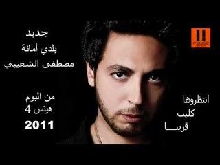 Moustafa Elshoaiby - Baladi Amana مصطفي الشعيبي - بلدي امانه .. اغنيه وطنيه