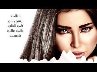 Marwa - El Farh (Official Lyrics Video) | مروى -  الفرح - كلمات