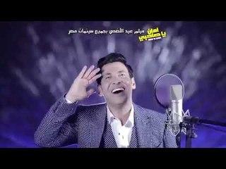 الحق مش عليك _سعد الصغير من فيلم امان ياصاحبي2017