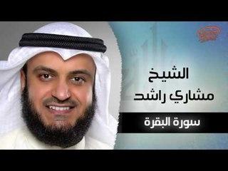 سورة البقرة بصوت القارئ الشيخ مشارى بن راشد العفاسى