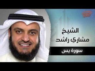 سورة يس بصوت القارئ الشيخ مشارى بن راشد العفاسى