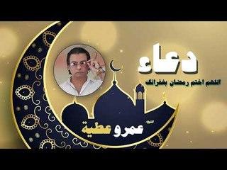 دعاء عمرو عطية - اللهم اختم رمضان بغفرانك
