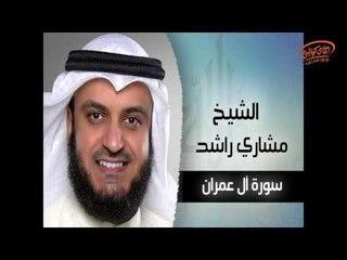 سورة ال عمران  بصوت القارئ الشيخ مشارى بن راشد العفاسى