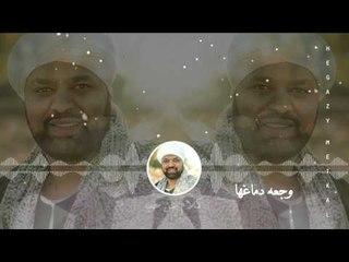 Hegazy Metkal - Khawagaty (Official Lyrics Video ) | حجازى متقال - خوجاتى
