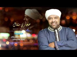 Hegazy Metkal - El Farawla Song |  حجازى متقال - أغنية الفراولة