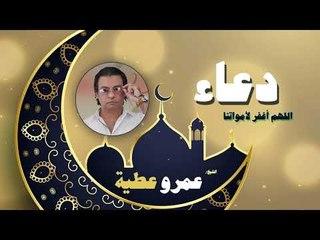 دعاء عمرو عطية -  اللهم اغفر لأمواتنا