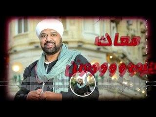 Hegazy Metkal - 6000 Mara (Official Lyrics Video ) | حجازى متقال - 6000 مرة