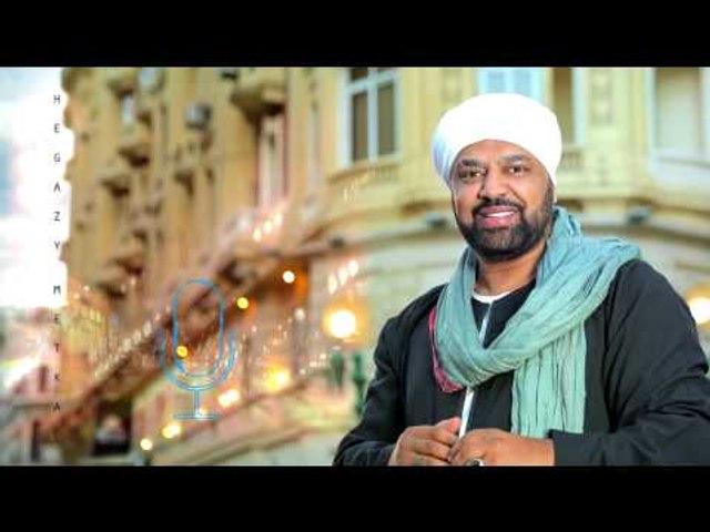 Hegazy Metkal - Sabah Taza (Official Lyrics Video )   حجازى متقال - صباح طازة