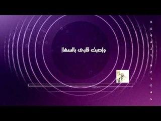 Hegazy Metkal - Habib El Roh (Official Lyrics Video ) | حجازى متقال - حبيب الروح