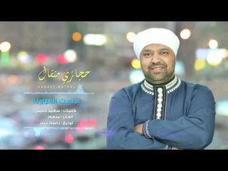 Hegazy Metkal - Edlat El Farawla Song |  حجازى متقال - أغنية ادلعت الفراولة