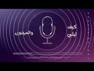 Hegazy Metkal - Khody Hena (Official Lyrics Video ) | حجازى متقال - خدى هنا