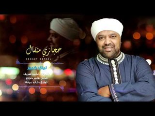 Hegazy Metkal - Leek Kbeer Song |  حجازى متقال - أغنية ليك كبير