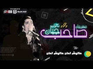 مهرجان صاحب جبان | حسن شاكوش - اورج اندرو الحاوى | توزيع اسلام ساسو 2018 / Hassan Shakosh Sa7b Gaban