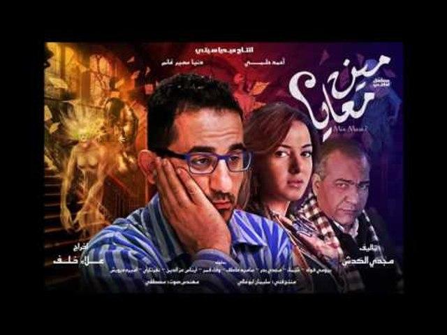 أحمد حلمي - مين معايا | Ahmed Helmy - Meen Ma3aya