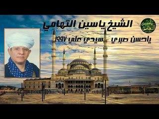 الشيخ ياسين التهامي ياحسن صبري  - سيدي علي1997