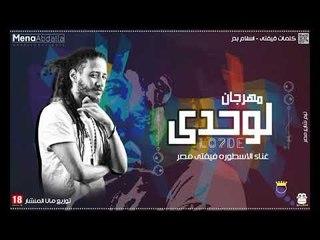 مهرجان|  لوحدي | غناء الاسطورة فيفتي مصر _ كلمات فيفتي واسلام بدر  _ توزيع مانا المنشار