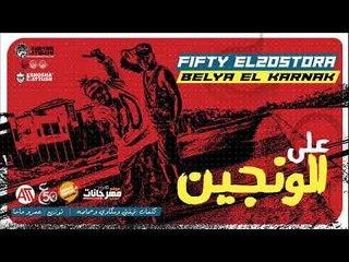 مهرجان ع الونجين | فيفتى الاسطوره و بليه الكرنك | توزيع عمرو حاحا 3la Elwngyn 2018