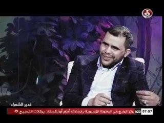 الشاعر محمد الاعاجيبي لبرنامج غدير الشعراء : قصيدة (انه بيرغ حشد لعيون العراق)