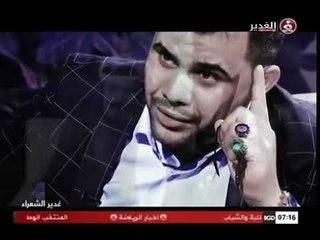 الشاعر محمد الاعاجيبي برنامج غدير الشعراء : قصيدة قصة ام شهيد  ( 2018)