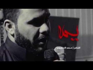 اجمل ماقيل عن الام الشاعر  محمد الاعاجيبي 2018 - 2017