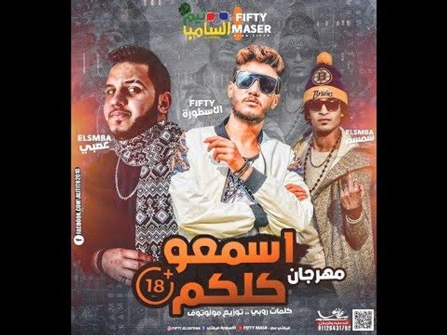 مهرجان اسمعو كلكم |  غناء فيفتي مصر & تيم السامبا - توزيع مولوتوف - كلمات الروبي