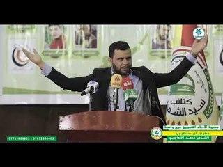 الشاعر محمد الاعاجيبي قصيده جديده ( وحق شارب علي ) حصريآآآآ 2018