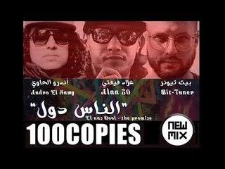 الناس دول  - علاء فيفتي / اندرو الحاوي و بيت تيونر  El Nas Dol 2018