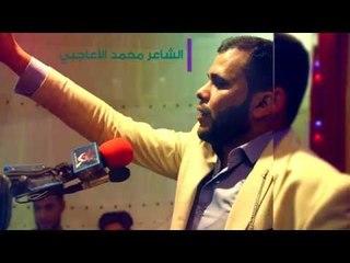 مشاركة نعي الخطيب سعيد المعاتيق و الشاعر محمد الأعاجبي شعبان 1439