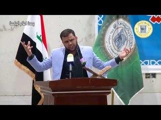 قصيدة الشاعر محمد الاعاجيبي في الجامعة الاسلامية في النجف 2018