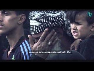 """احمد الساعدي """" بيت الحسين """"   ULTRA HD 2018  """