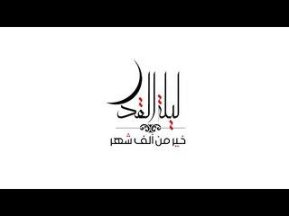 Ahmed Gamal  - Lailat El Kadr (Lyrics Video)   أحمد جمال - ليلة القدر - كلمات