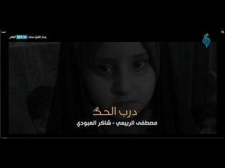 درب الحكـَ     مصطفى الربيعي - شاكر العبودي   1439هــ 2018 Official Video Clip