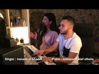 Mosh Fr2a Kter - Hanane  ( Cover)مش فارقة كتير - غناء : حنان الخضر | بيانو الموزع : محمد عاطف الحلو