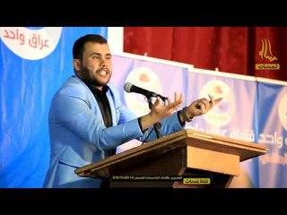 الشاعر محمد الاعاجيبي اجميل قصيده ( الشهيد ) حصريآ 2018