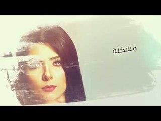 Fayrouz Arkan - Akbar Moshkela (Official Lyrics Video)   فيروز اركان - أكبر مشكلة