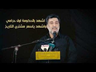 """قصيدة جواد الحمراني """"اول حرامي   4K ULTRA HD   2018  """