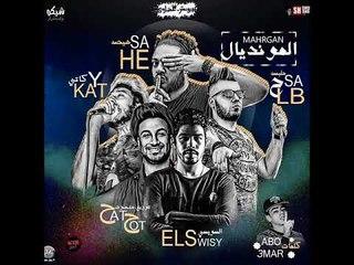 مهرجان المونديال غناء كاتي و حتحوت وهيصه وحلبسه والسويسي كلمات ابو عمار توزيع حتحوت 2018