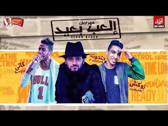 مهرجان العب بعيد      حتحوت و كاتي و زوكش    كوله زوكش    كلمات خبط       توزيع مصطفي حتحوت 2018