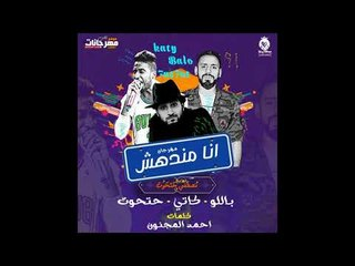 مهرجان انا مندهش  غناء حتحوت  و  كاتي  و باللو توزيع مصطفي حتحوت كلمات احمد المجنون 2018