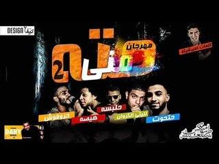مهرجان حته مني 2 هيصه الليثي حتحوت حرفوش توزيع مصطفى حتحوت