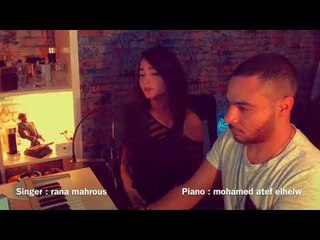 انا كتير - غناء : رانا محروس| الموزع محمد عاطف الحلو (Rana mahroos  -  ana kteer (Cover