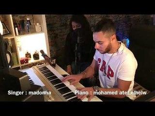 Fe Alby Mkan  - Madonna ( Cover)في قلبي مكان - غناء : مادونا | بيانو الموزع : محمد عاطف الحلو