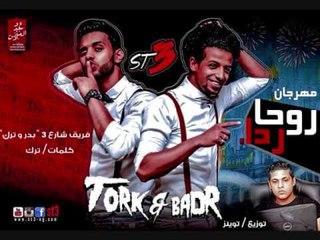 مهرجان روحه رده 2016 - فريق شارع 3 | بدور و ترك | توزيع توينز